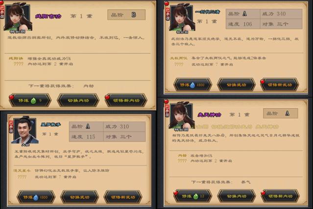 江湖风云录最新菜谱图片