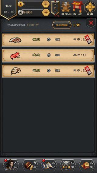 江湖风云录叫花鸡菜谱图片