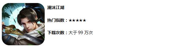 《濡沫江湖》最新版下载-心游良品