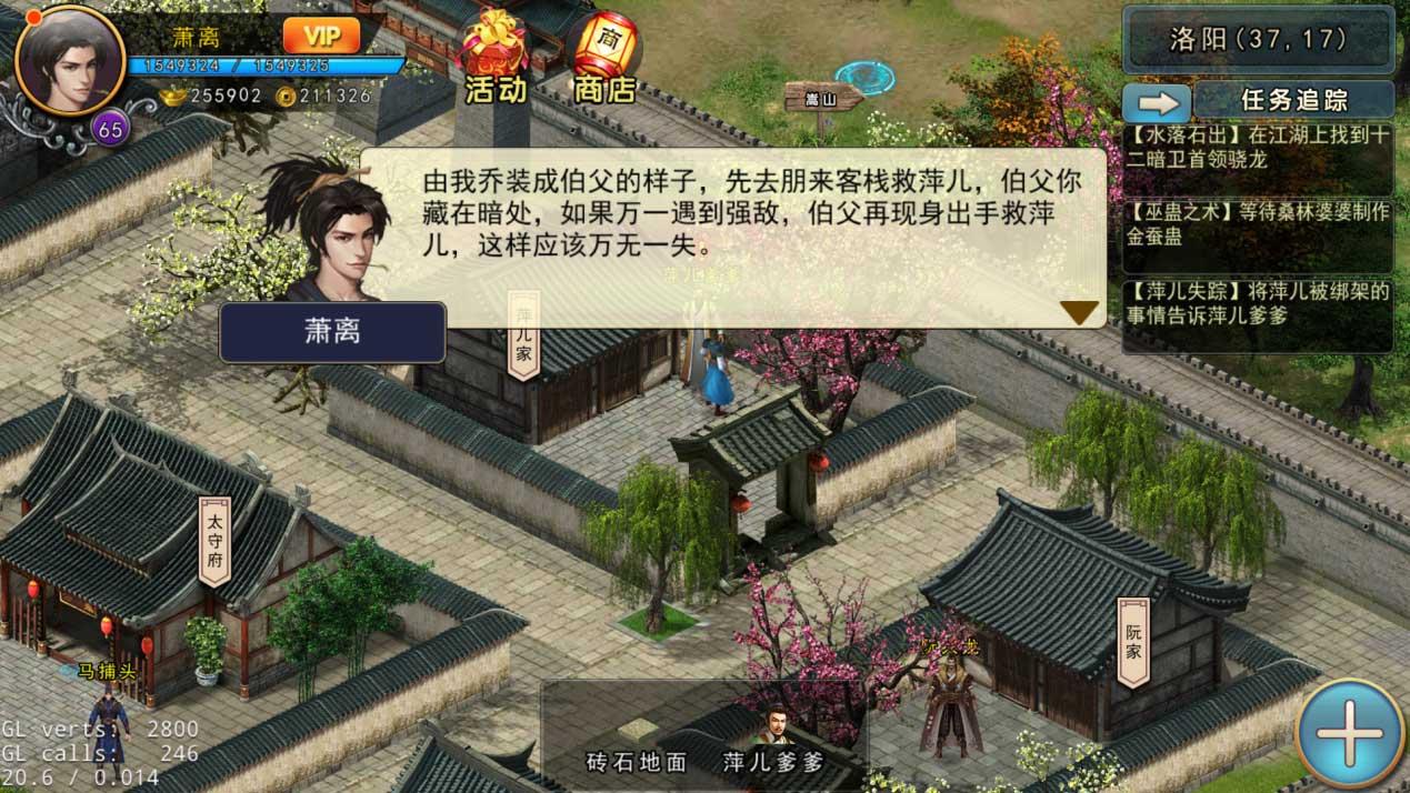 攻略丨《濡沫江湖》——杭州篇后续-心游良品